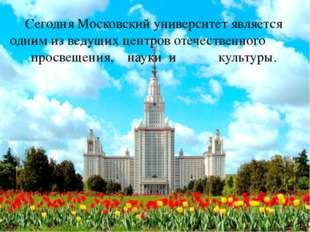 Сегодня Московский университет является одним из ведущих центров отечественно