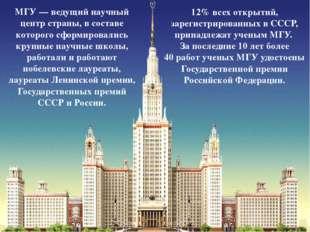 МГУ — ведущий научный центр страны, в составе которого сформировались крупны