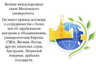 Велики международные связи Московского университета. Он имеет прямые договоры