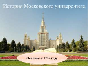 История Московского университета Основан в 1755 году
