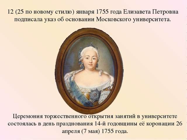 12 (25 по новому стилю) января 1755 года Елизавета Петровна подписала указ об...