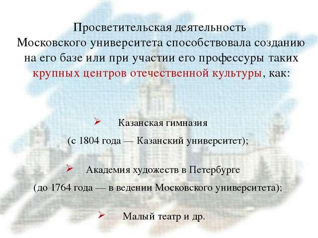 Просветительская деятельность Московского университета способствовала создани...