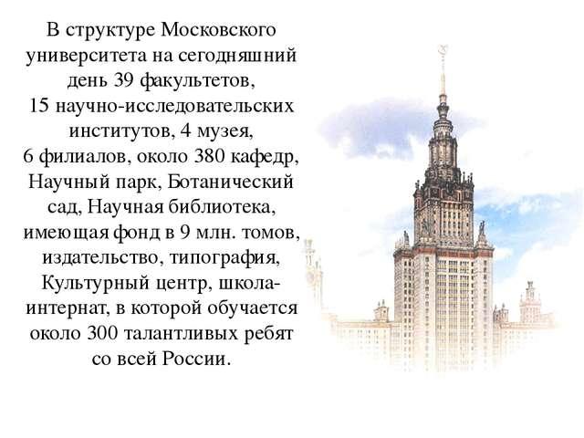 В структуре Московского университета на сегодняшний день 39факультетов, 15...