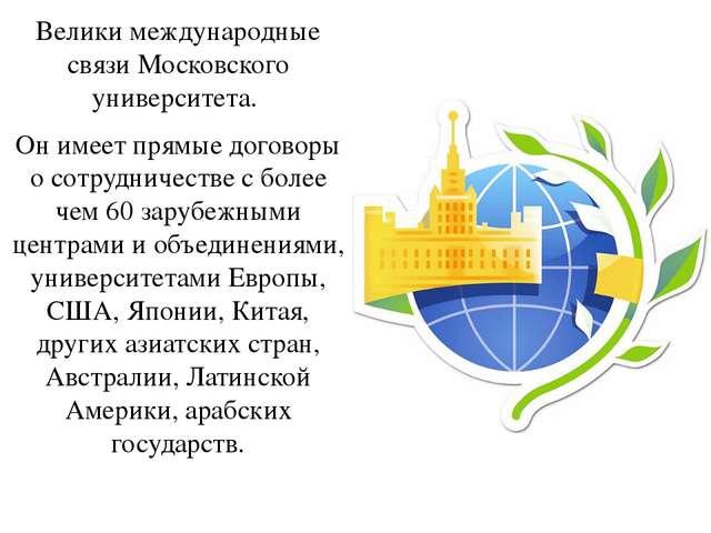Велики международные связи Московского университета. Он имеет прямые договоры...