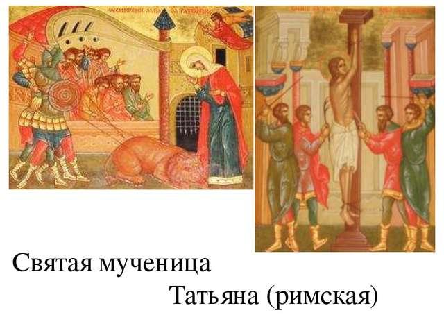Святая мученица Татьяна (римская)
