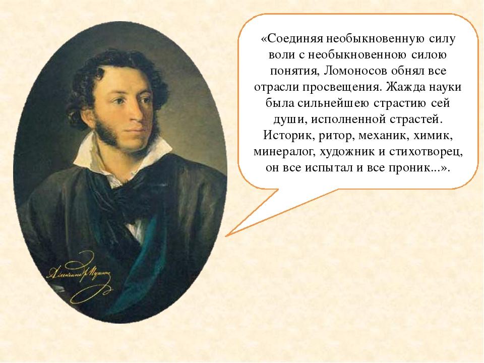 «Соединяя необыкновенную силу воли с необыкновенною силою понятия, Ломоносов...