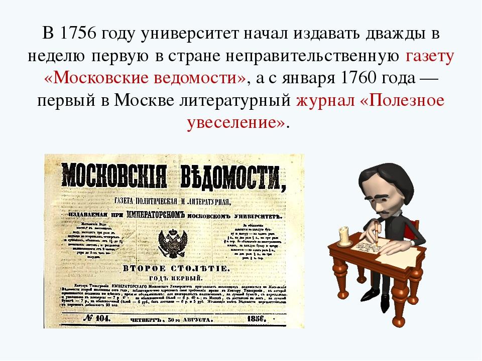 В 1756 году университет начал издавать дважды в неделю первую в стране неправ...
