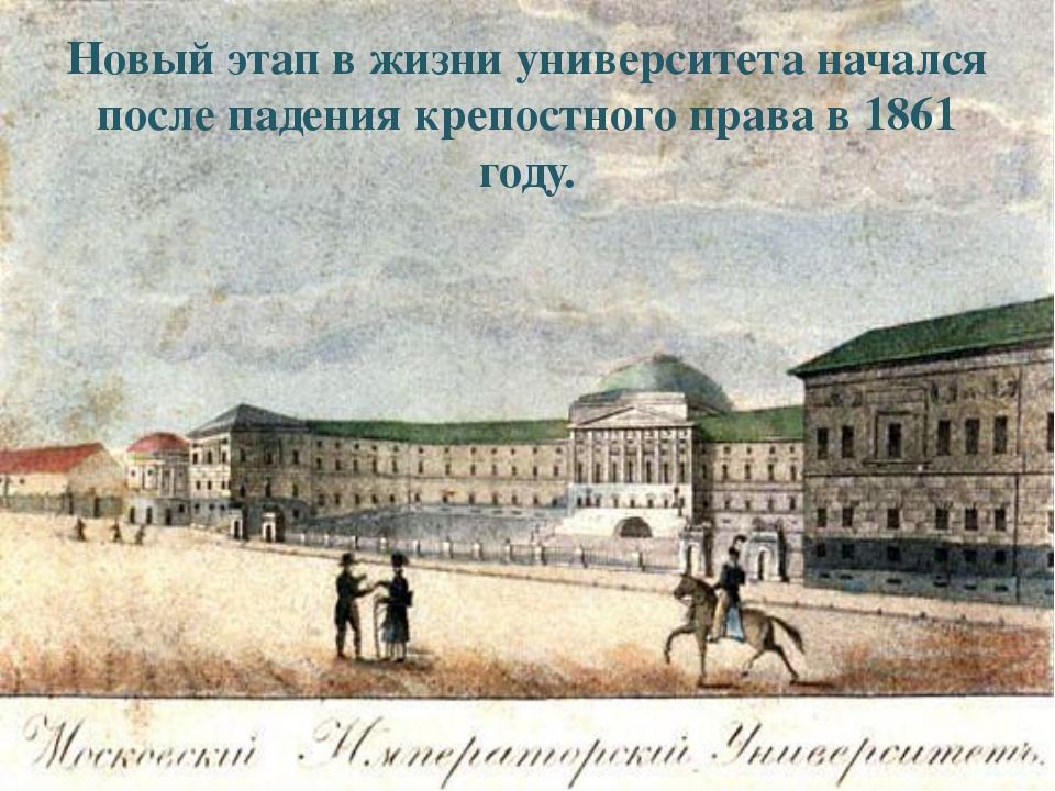 Новый этап в жизни университета начался после падения крепостного права в 18...