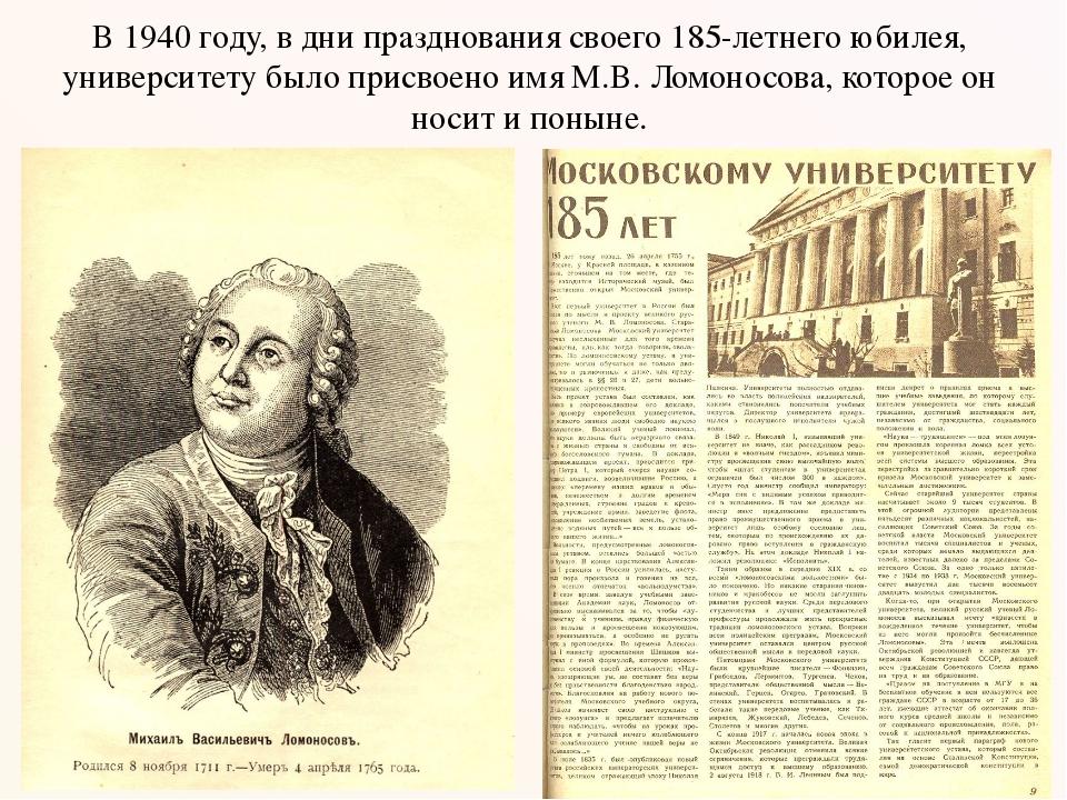 В 1940году, в дни празднования своего 185-летнего юбилея, университету было...