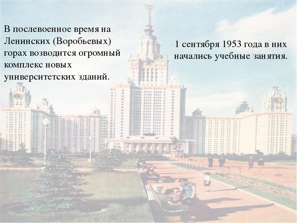 1сентября 1953года в них начались учебные занятия. В послевоенное время на...