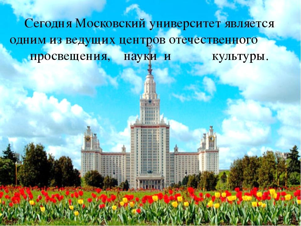 Сегодня Московский университет является одним из ведущих центров отечественно...