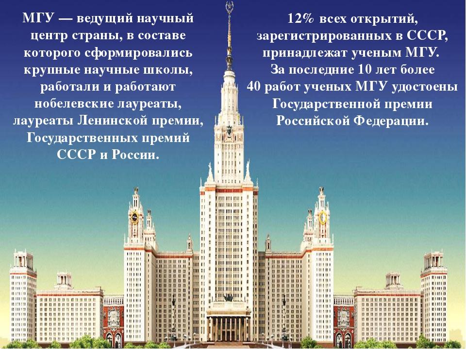 МГУ — ведущий научный центр страны, в составе которого сформировались крупны...