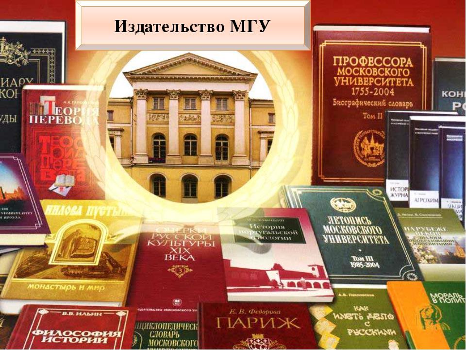 Издательство МГУ