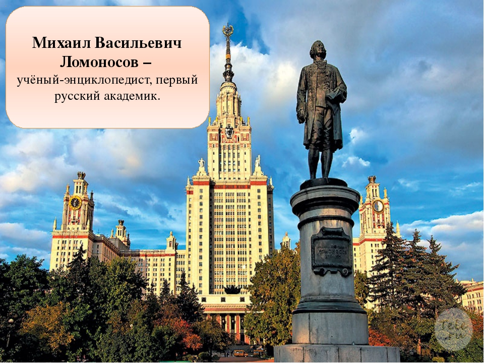 Михаил Васильевич Ломоносов – учёный-энциклопедист, первый русский академик.