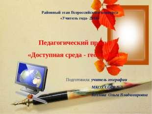 Районный этап Всероссийского конкурса «Учитель года- 2014» Педагогический пр