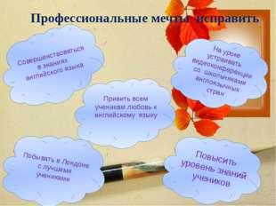 Профессиональные мечты исправить Совершенствоваться в знаниях английского язы