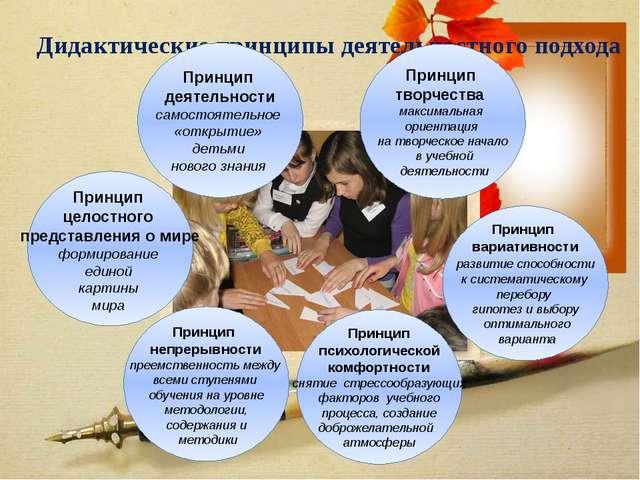 Дидактические принципы деятельностного подхода Принцип целостного представлен...