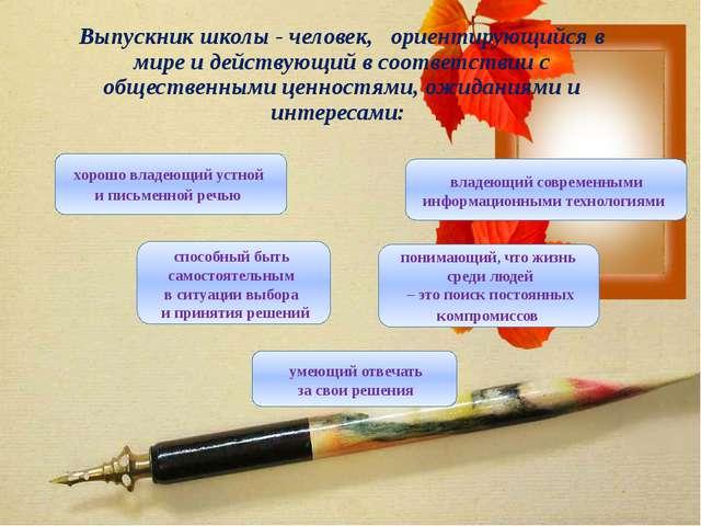Выпускник школы - человек, ориентирующийся в мире и действующий в соответстви...