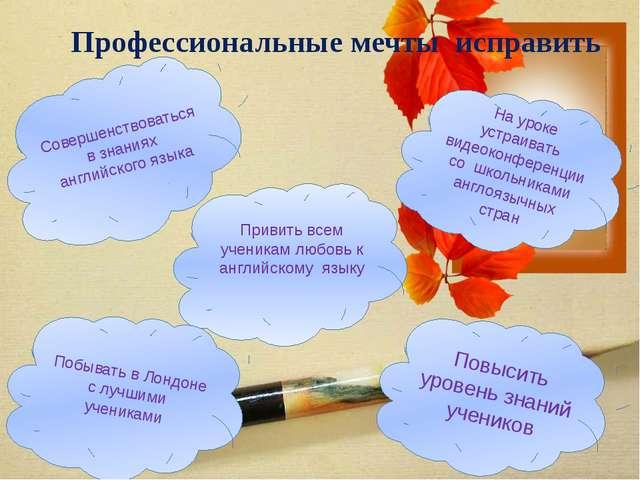 Профессиональные мечты исправить Совершенствоваться в знаниях английского язы...