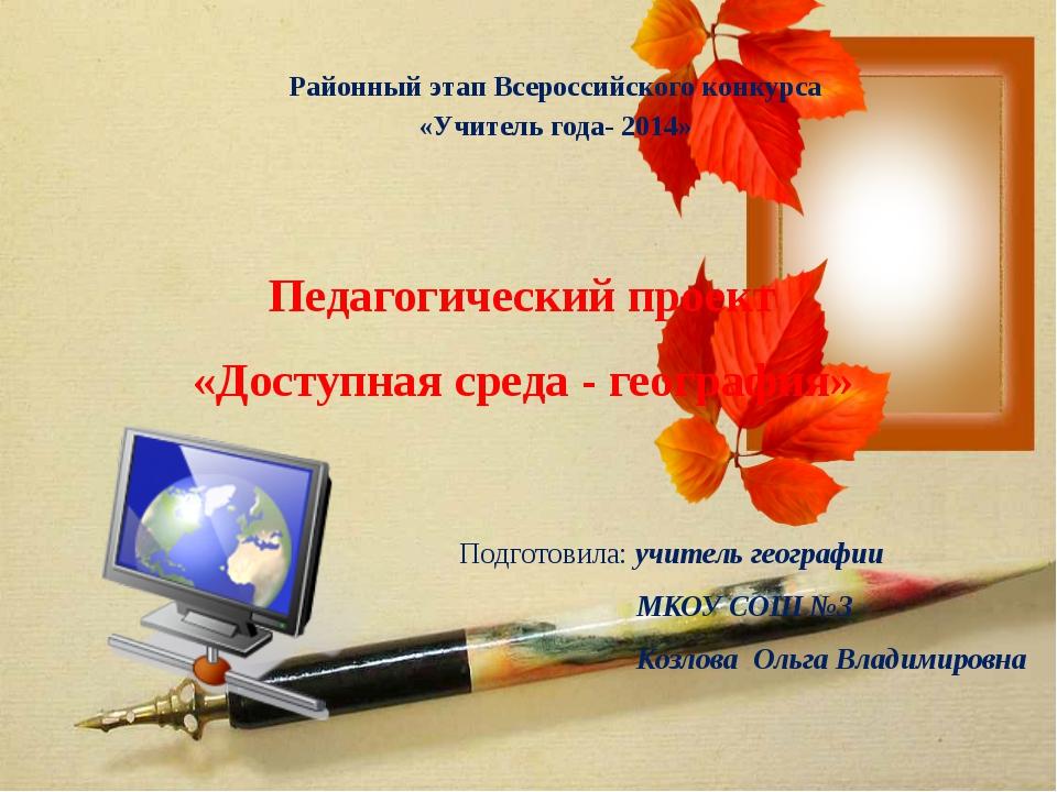 Районный этап Всероссийского конкурса «Учитель года- 2014» Педагогический пр...