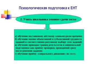 Психологическая подготовка к ЕНТ 2. Учить школьника технике сдачи теста: а) о