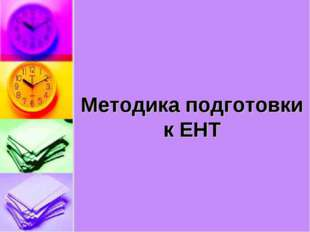 Методика подготовки к ЕНТ