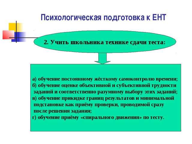 Психологическая подготовка к ЕНТ 2. Учить школьника технике сдачи теста: а) о...