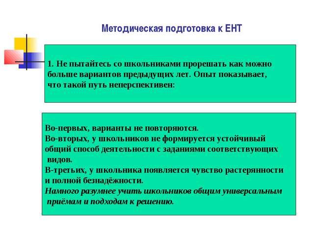 Методическая подготовка к ЕНТ 1. Не пытайтесь со школьниками прорешать как мо...