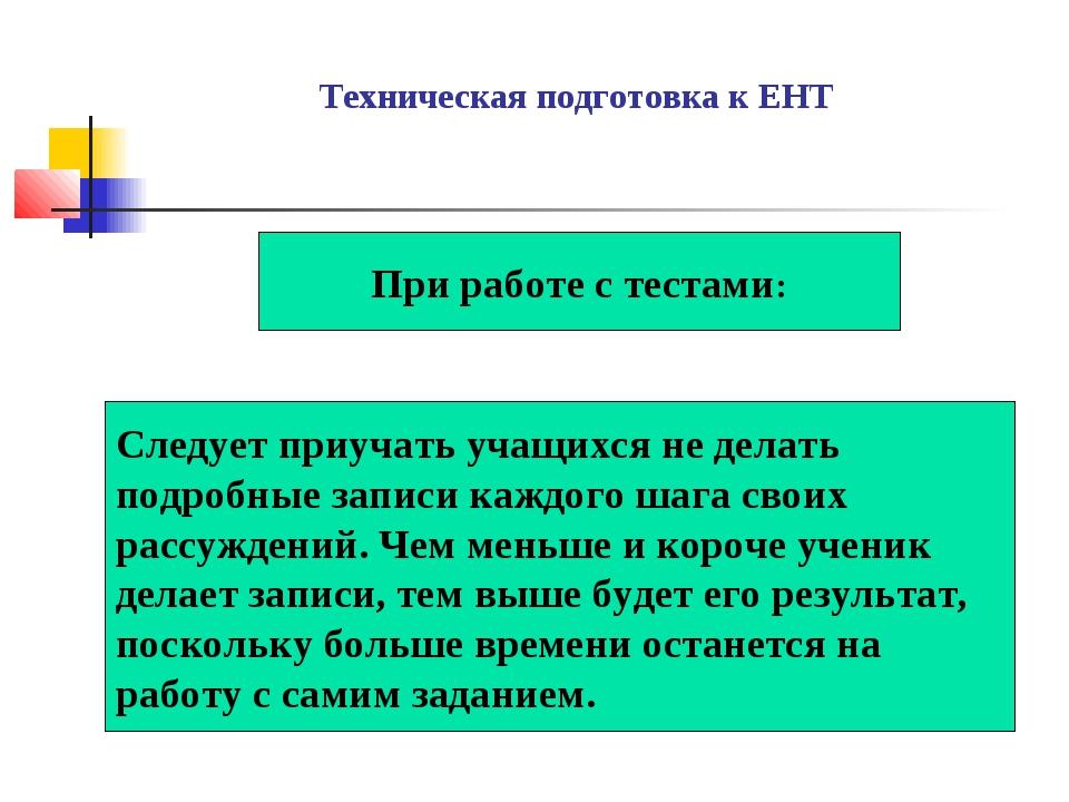 Техническая подготовка к ЕНТ При работе с тестами: Следует приучать учащихся...