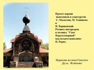 Проект церкви выполнили в соавторстве С. Малютин, М. Тенишева и И. Барщевский