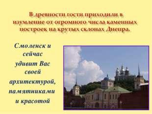 Смоленск и сейчас удивит Вас своей архитектурой, памятниками и красотой