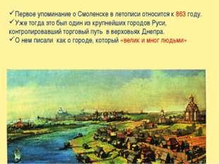 Первое упоминание о Смоленске в летописи относится к 863 году. Уже тогда это