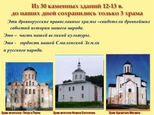 Эти древнерусские православные храмы –свидетели древнейших событий истории н