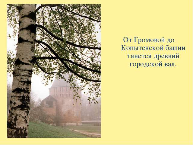 От Громовой до Копытенской башни тянется древний городской вал.