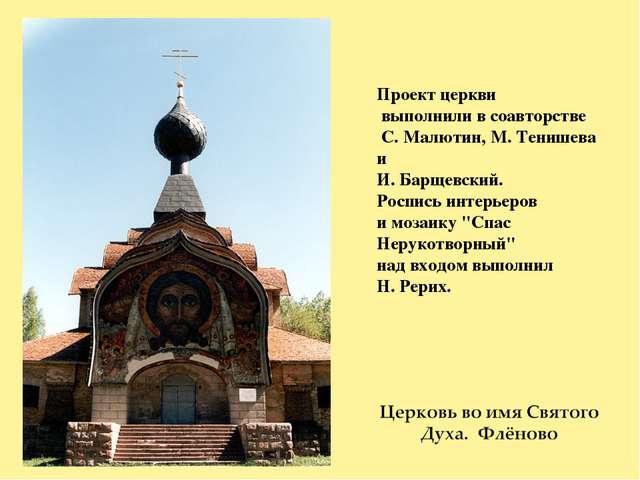 Проект церкви выполнили в соавторстве С. Малютин, М. Тенишева и И. Барщевский...