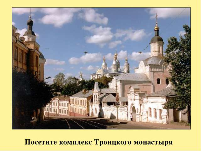 Посетите комплекс Троицкого монастыря