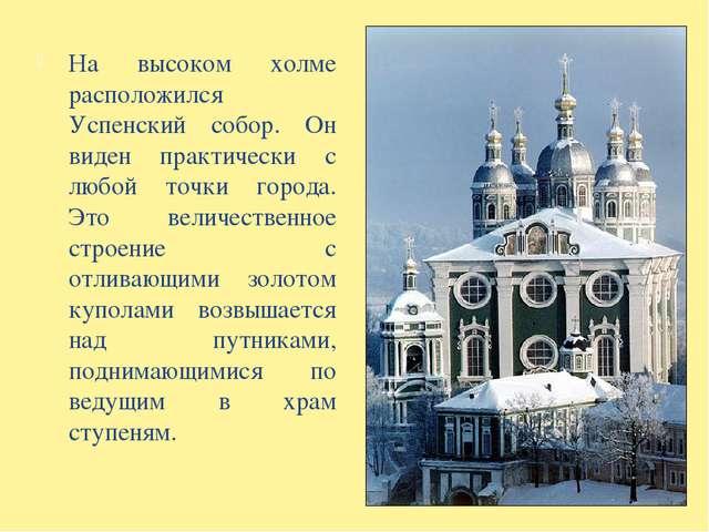 На высоком холме расположился Успенский собор. Он виден практически с любой т...