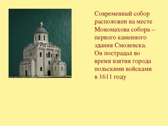 Современный собор расположен на месте Мономахова собора – первого каменного з...