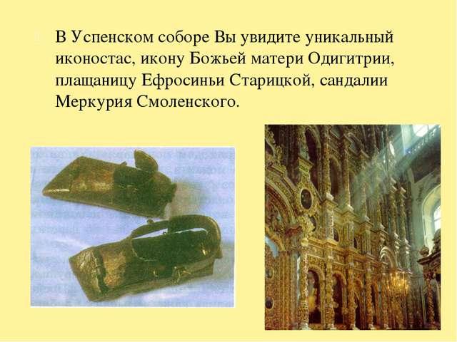В Успенском соборе Вы увидите уникальный иконостас, икону Божьей матери Одиги...