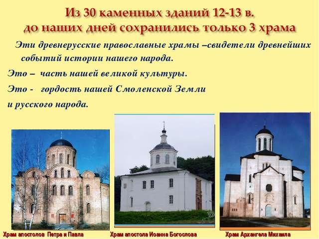 Эти древнерусские православные храмы –свидетели древнейших событий истории н...