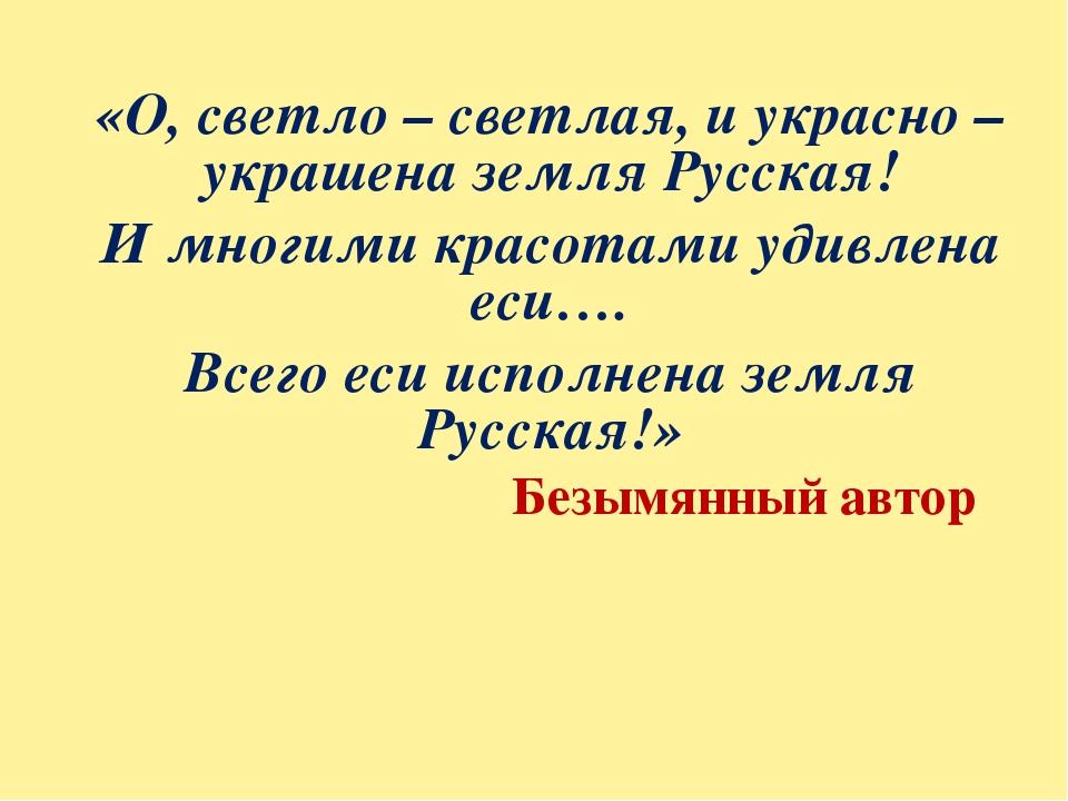 «О, светло – светлая, и украсно – украшена земля Русская! И многими красотами...