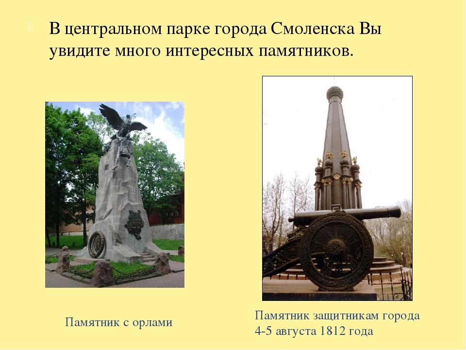 В центральном парке города Смоленска Вы увидите много интересных памятников....