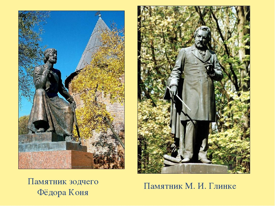 Памятник зодчего Фёдора Коня Памятник М. И. Глинке