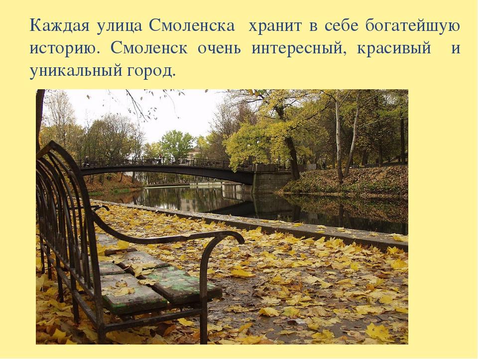 Каждая улица Смоленска хранит в себе богатейшую историю. Смоленск очень интер...