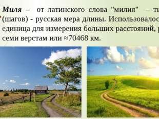 """Миля – от латинского слова """"милия"""" – тысяча (шагов) - русская мера длины. Исп"""