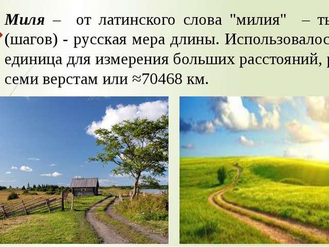"""Миля – от латинского слова """"милия"""" – тысяча (шагов) - русская мера длины. Исп..."""