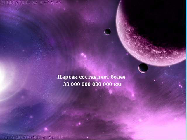 Парсек составляет более 30 000 000 000 000 км