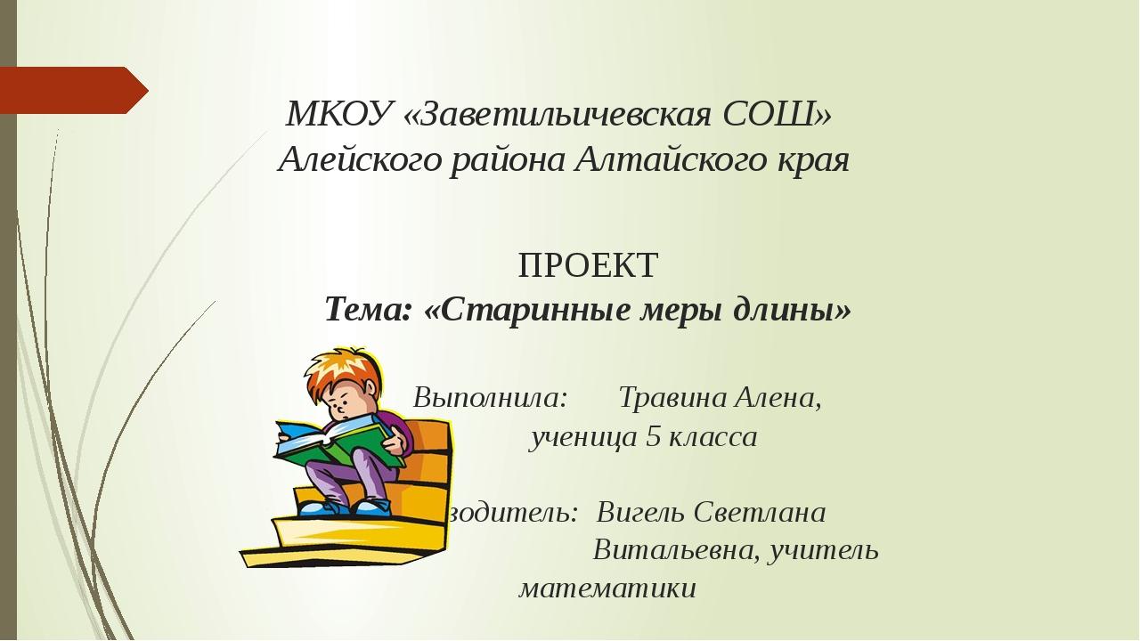 ПРОЕКТ Тема: «Старинные меры длины»  Выполнила: Травина Алена,...