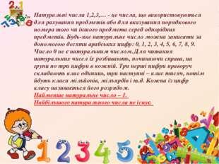 Натуральні числа 1,2,3,… - це числа, що використовуються для рахування предме