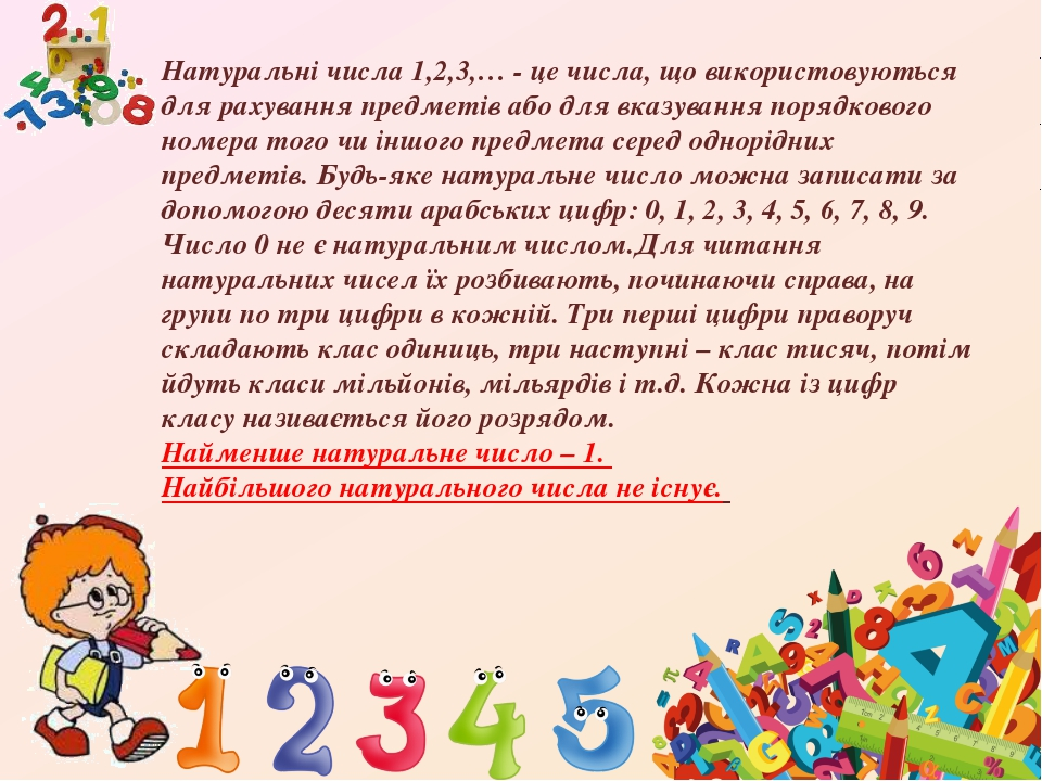 Натуральні числа 1,2,3,… - це числа, що використовуються для рахування предме...